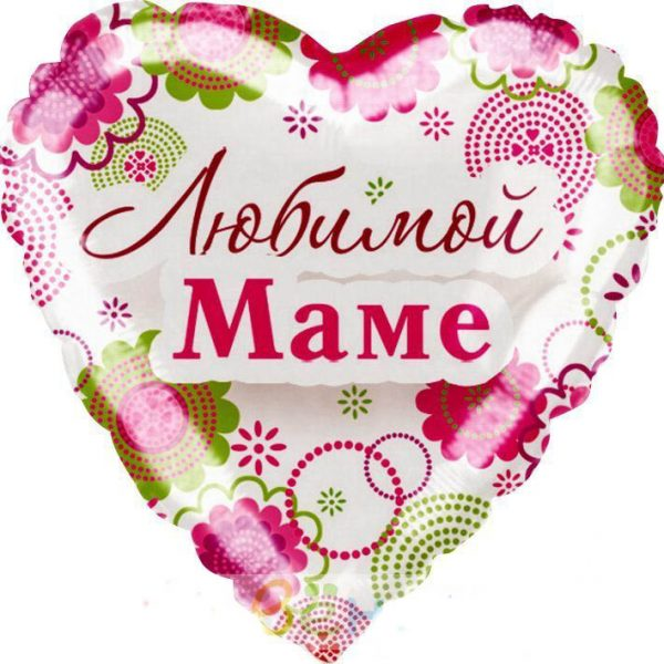 Сердце. Любимой Маме.